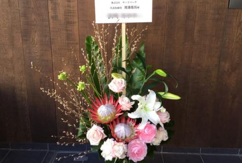 西麻布 株式会社サードパーク様の移転祝い花