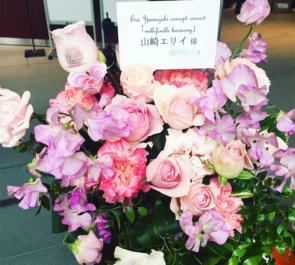 EXシアター六本木 山崎エリイ様のライブ楽屋花