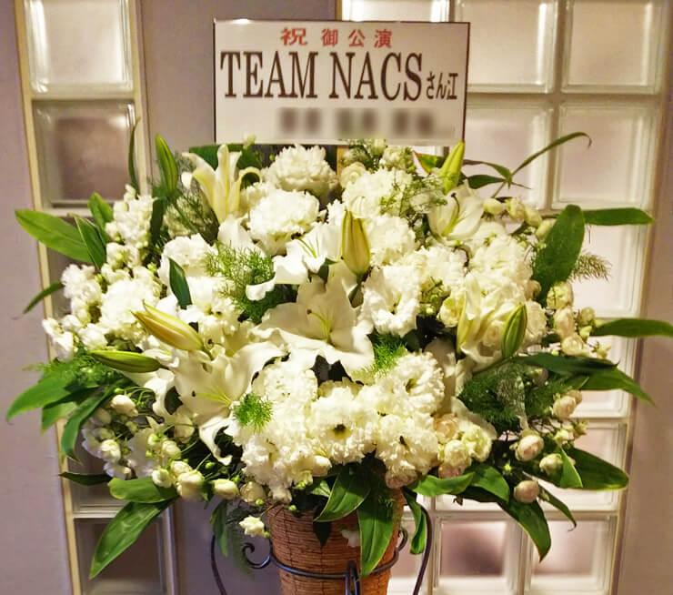 赤坂ACTシアター TEAM NACS(森崎博之、安田顕、戸次重幸、大泉洋、音尾琢真)様の舞台スタンド花