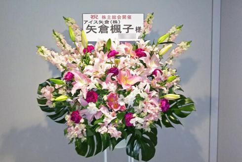ALTAシアター アイス矢倉(株)矢倉楓子様の臨時株主総会開催祝いスタンド花