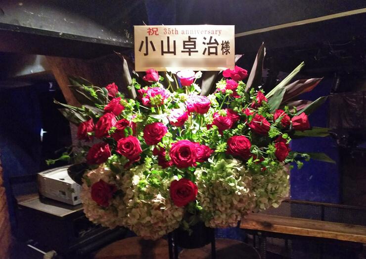吉祥寺スターパインズカフェ 小山卓治様の35周年記念ライブスタンド花