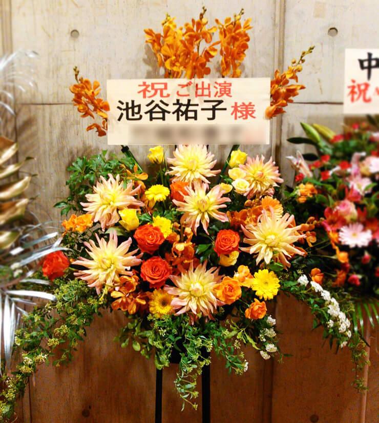 東京芸術劇場 池谷祐子様ミュージカル出演祝いスタンド花