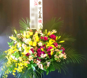 中目黒キンケロ・シアター 東てる美様の舞台公演祝いスタンド花