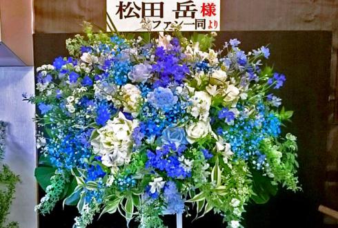 シアター1010 松田岳様のミュージカルブルースタンド花