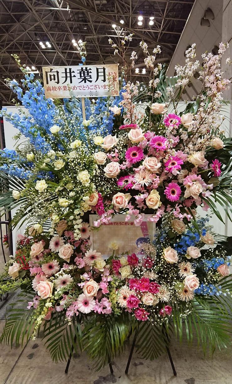 東京ビッグサイト 乃木坂46 向井葉月様の握手会イベント2基連結スタンド花
