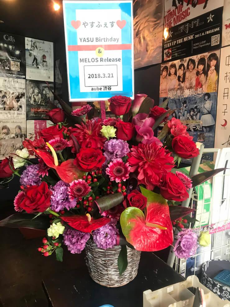 渋谷aube MURASAKI YASU様の誕生日祝い&フェス公演祝い楽屋花
