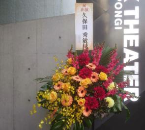 EXシアター六本木 久保田秀敏様の「もっと歴史祭」「歴タメ祭」出演祝いスタンド花