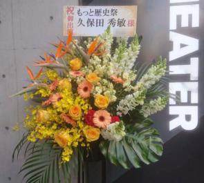EX THEATER ROPPONGI 久保田秀敏様のイベントスタンド花 Yellow系