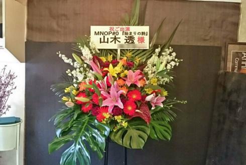 LIVESTAGE hodgepodge 山木透様の朗読劇出演祝いスタンド花