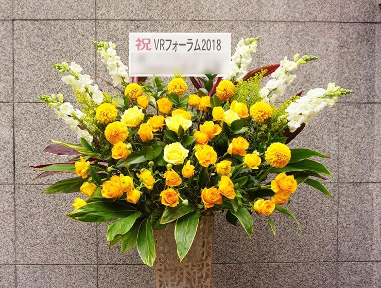 東京ミッドタウン VRフォーラム2018開催祝いスタンド花