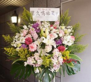 中目黒キンケロ・シアター 里久鳴祐果様の舞台出演祝いスタンド花