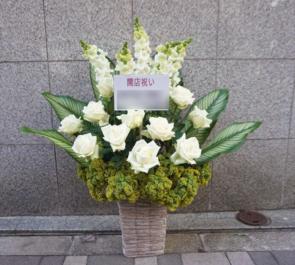 表参道ヒルズ CIROI [シロイ] 様の開店祝い花