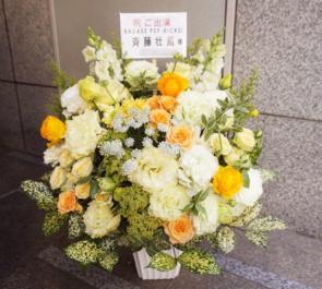 六行会ホール 斉藤壮馬様の舞台ゲスト出演祝い花