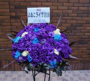 新宿シアターサンモール よゐこ様の単独ライブスタンド花