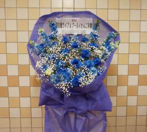 両国国技館 Bis様のワンマンライブ&プー・ルイ様卒業公演 花束風スタンド花 BLUE