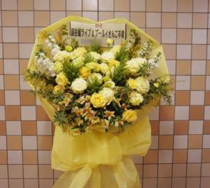 両国国技館 Bis様のワンマンライブ&プー・ルイ様卒業公演 花束風スタンド花 Yellow
