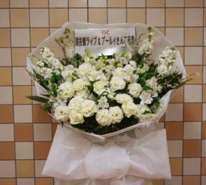 両国国技館 Bis様のワンマンライブ&プー・ルイ様卒業公演 花束風スタンド花 White