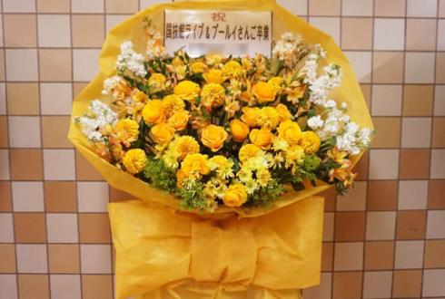 両国国技館 Bis様のワンマンライブ&プー・ルイ様卒業公演 花束風スタンド花 Orange