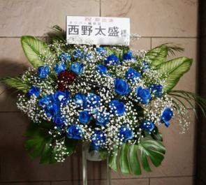 新宿シアターサンモール 西野太盛様の舞台ご出演祝いBlueスタンド花