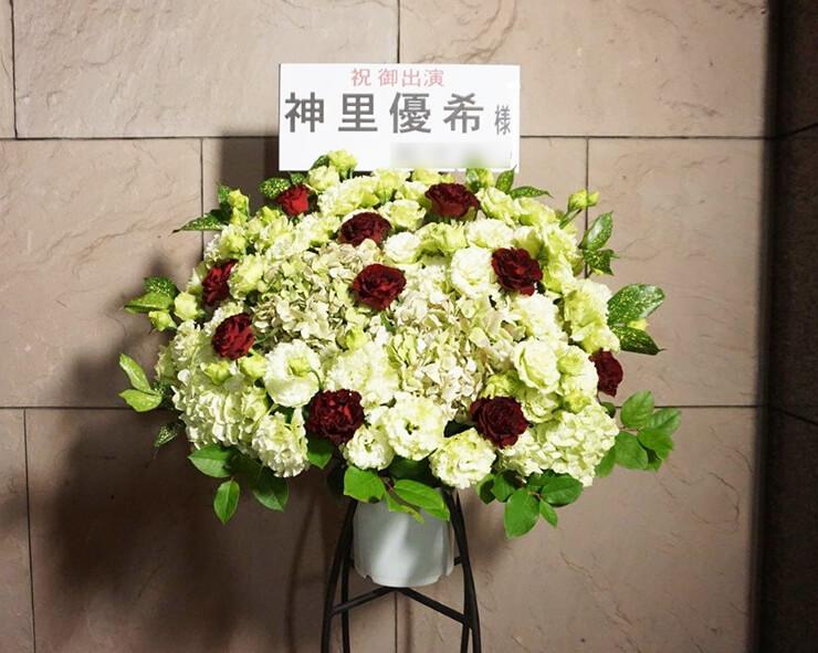 新宿シアターサンモール 神里優希様の舞台スタンド花