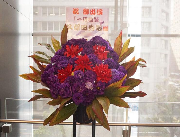 よみうり大手町ホール 久保田秀敏様の朗読劇出演祝いスタンド花