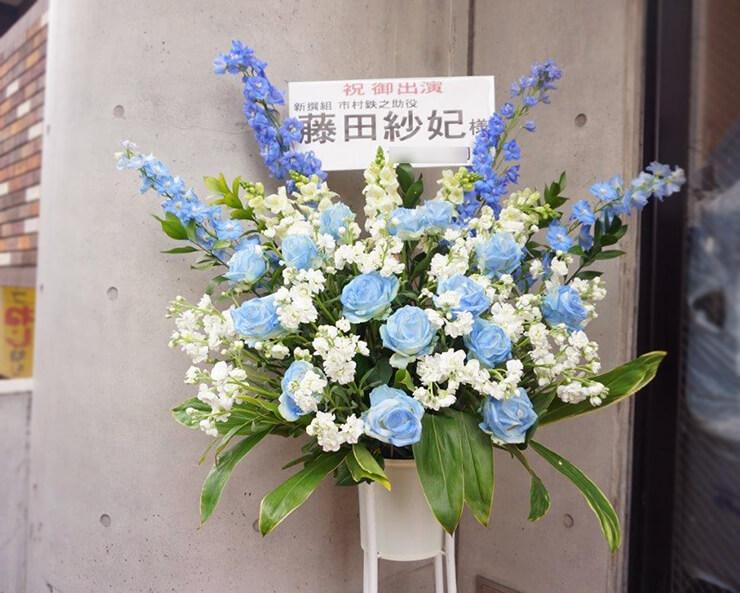 シアター風姿花伝 藤田紗妃様の舞台出演祝いスタンド花