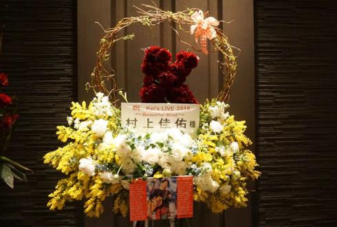 日本橋三井ホール 村上佳佑様のライブスタンド花