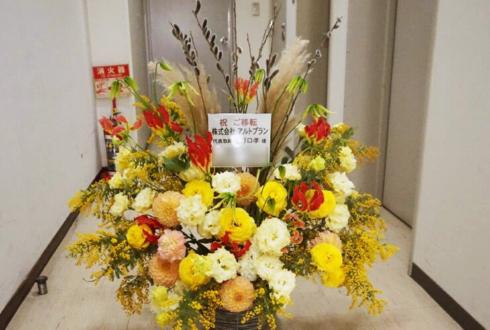 港区芝浦 株式会社アルトプラン様の移転祝い花
