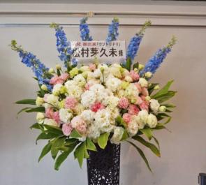 あうるすぽっと 松村芽久未様の舞台スタンド花