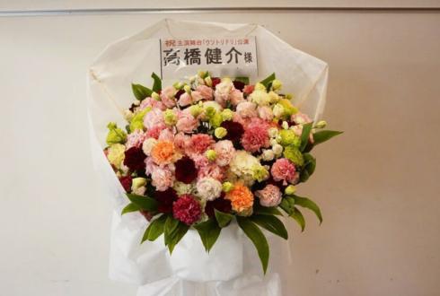 あうるすぽっと 高橋健介様の主演舞台花束風スタンド花