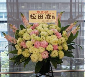 よみうり大手町ホール 松田凌様の朗読劇出演祝いスタンド花