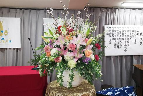 新宿区上落合 伸びる会幼稚園様の卒業式壇上花