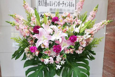 新宿ロフトプラスワン 栄川乃亜様&レインボーチャンネル様の新人女優賞受賞祝いスタンド花