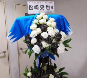 紀伊国屋サザンシアター 松崎史也様の舞台スタンド花
