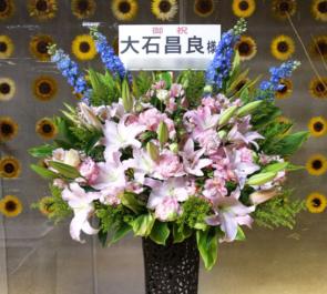 マイナビBLITZ赤坂 大石昌良様のライブ公演祝いスタンド花