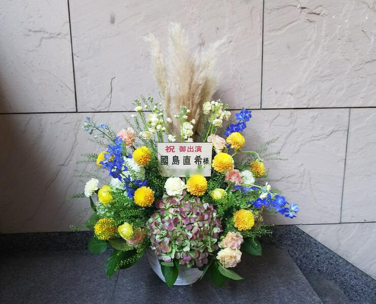 新宿シアターサンモール 國島直希様の舞台出演祝い楽屋花