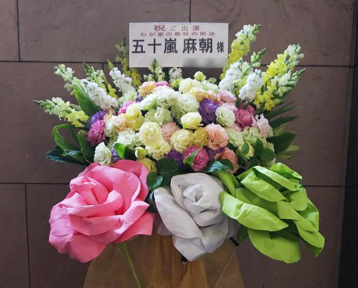 新宿シアターサンモール 五十嵐麻朝様の舞台出演祝いスタンド花