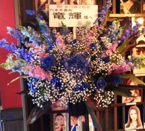 六本木香和 竜輝様の花魁座公演千秋楽祝いスタンド花