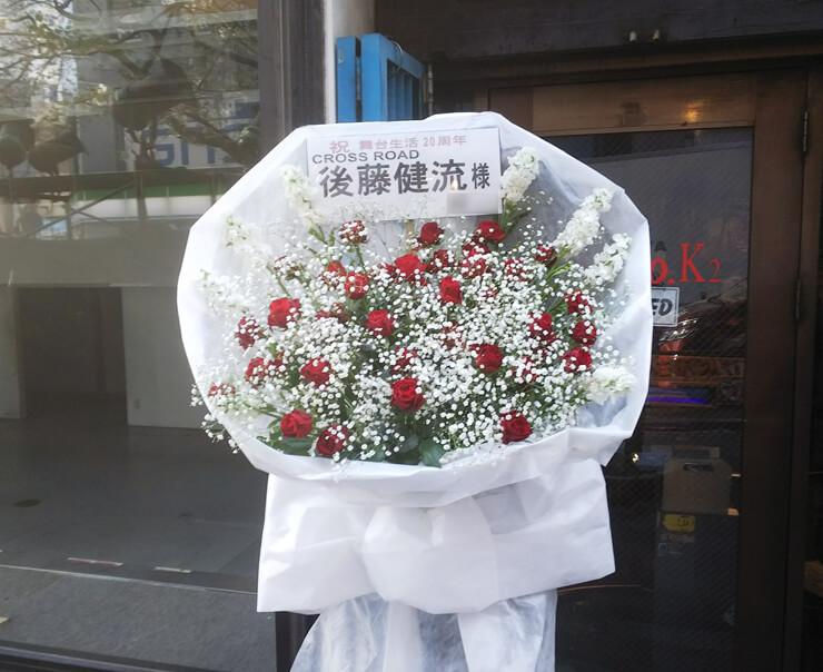 渋谷RUIDO K2 後藤健流様のバースデーイベント花束風スタンド花