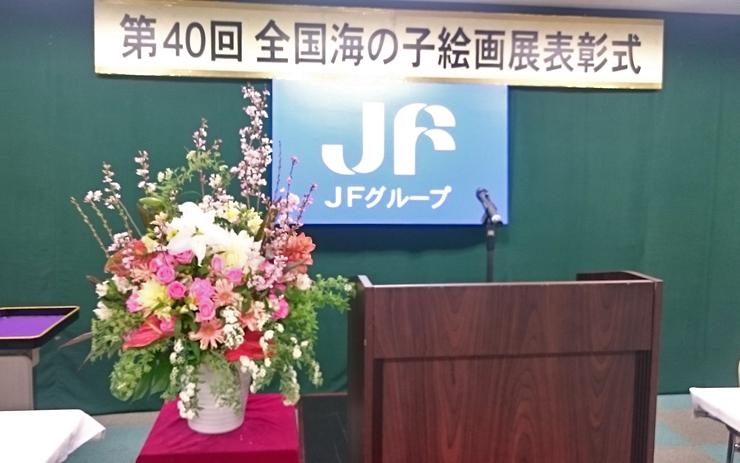 第40回全国海の子絵画展表彰式 壇上花