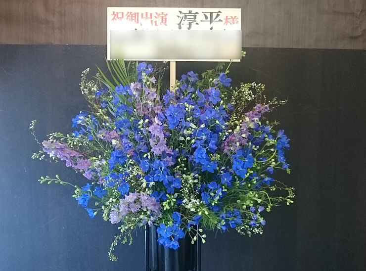 BOX in BOX THEATER | シアターグリーン 山本淳平様の舞台 blueスタンド花