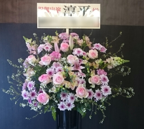 シアターグリーン BOX in BOX THEATER 山本淳平様の舞台 ピンクふわふわスタンド花
