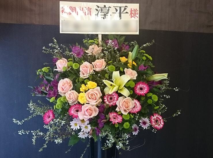 池袋シアターグリーン BOX in BOX THEATER 山本淳平様の舞台出演祝いスタンド花 カラフル