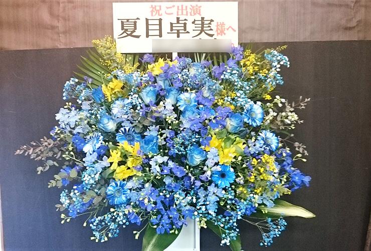 光が丘IMAホール 夏目卓実様のミュージカル出演祝いスタンド花