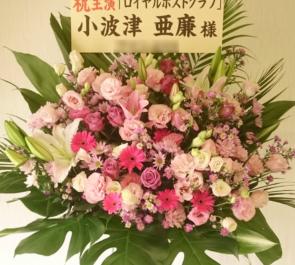 IMAホール 小波津亜廉様のミュージカル出演祝いスタンド花