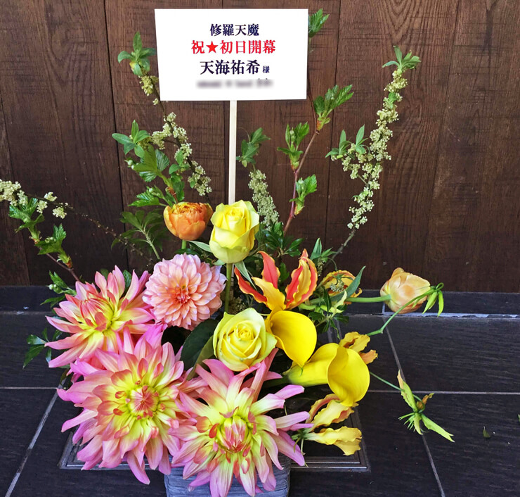 IHIステージアラウンド東京 天海祐希様の主演『修羅天魔 髑髏城の七人』舞台楽屋花