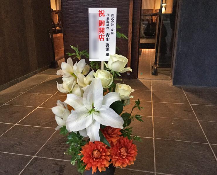 葛飾区東立石 開店祝い花