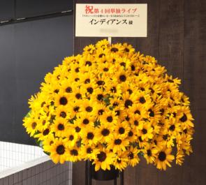 ルミネtheよしもと インディアンス様のお笑い単独ライブひまわりスタンド花