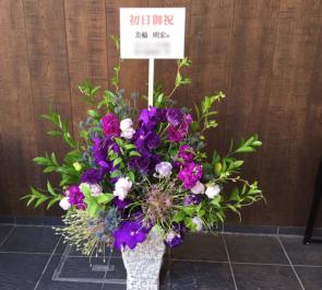 新国立劇場 美輪明宏様の舞台『愛の讃歌 ~エディット・ピアフ物語~』公演祝い花