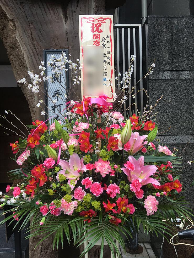 文京区本郷 和牛一頭焼肉 房家様の開店祝いスタンド花